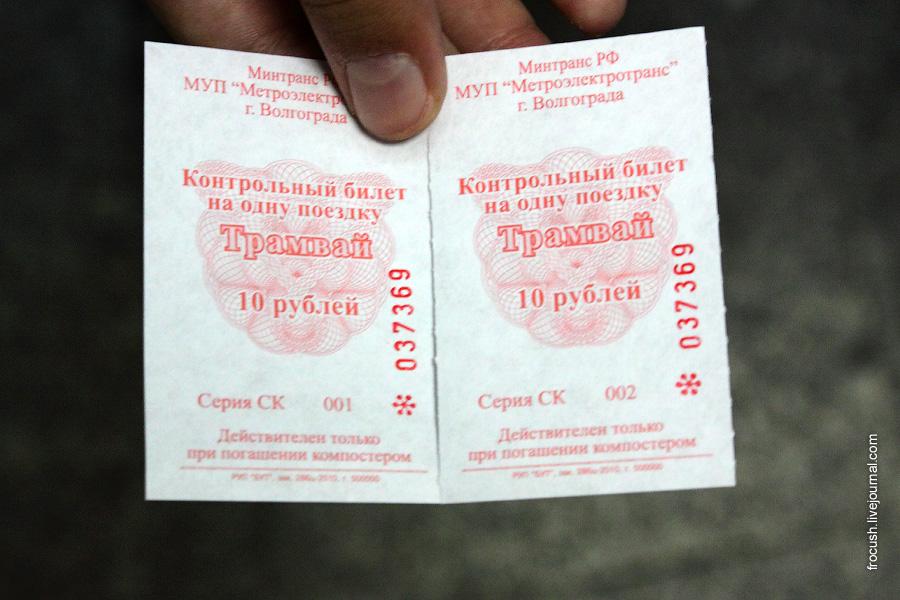 Билеты на Волгоградский скоростной трамвай