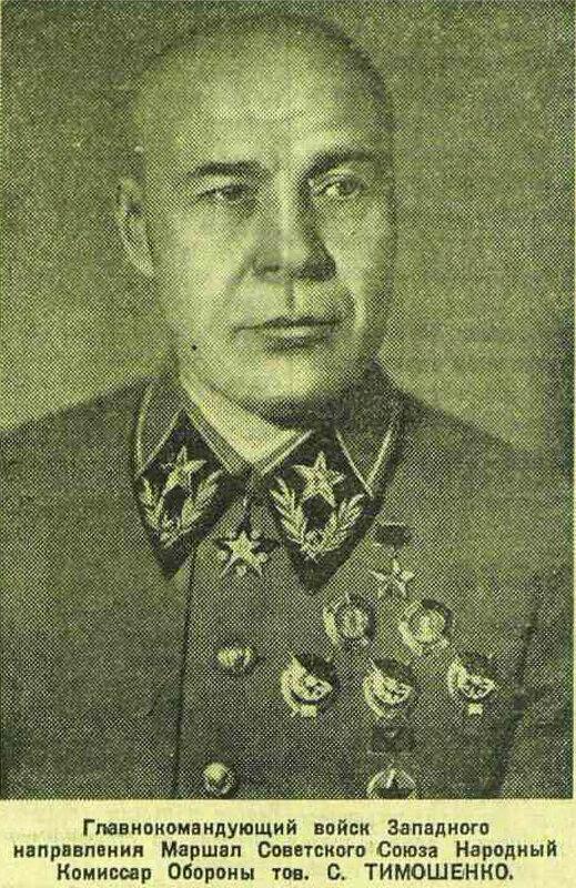 «Красная звезда», 12 июля 1941 года, Маршал Советского Союза Народный Комиссар Обороны Семен ТИМОШЕНКО, военачальники Красной Армии, полководцы Красной Армии