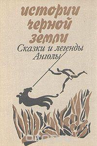 Истории черной земли. Сказки и легенды Анголы.jpg