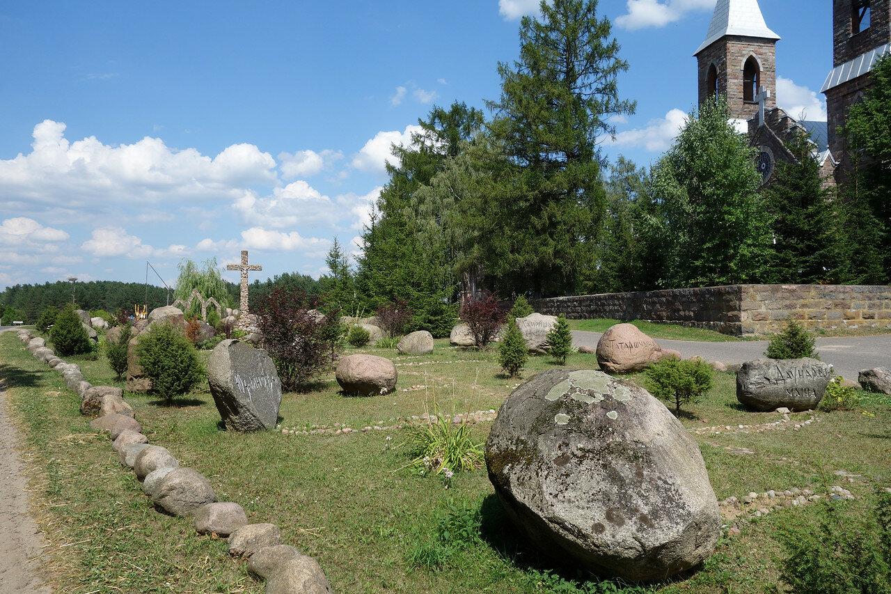 сад камней и костел Иосифа