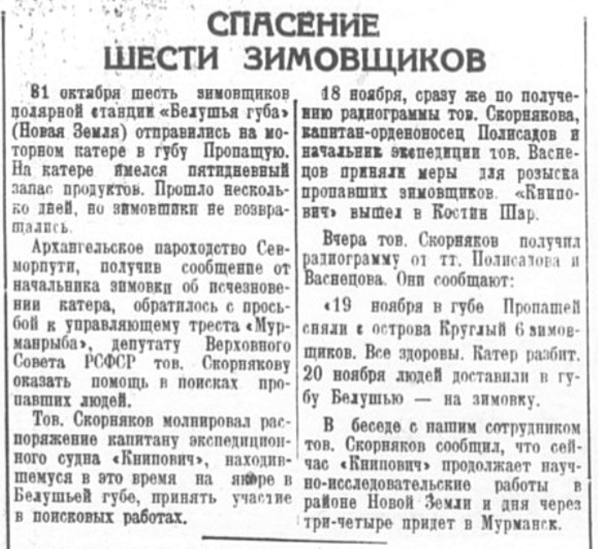 Полярная правда 22 ноября 1938 г. № 267(3637)