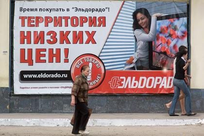 Онлайн-продажи «Эльдорадо» возросли на 57,6 процента