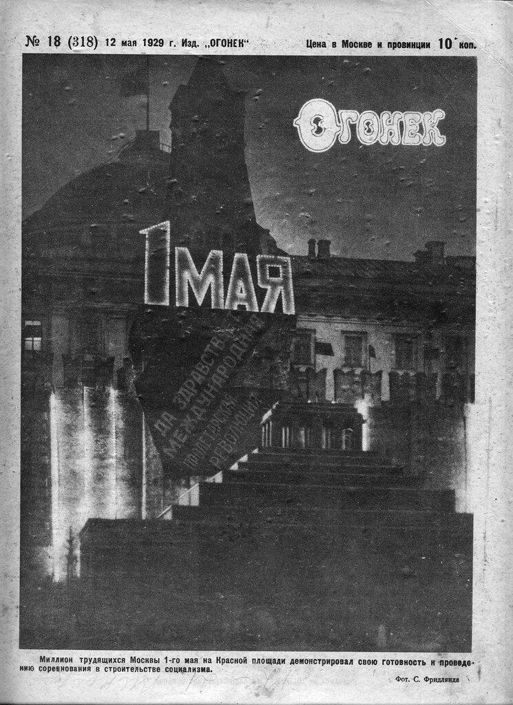 Огонек 1929-18