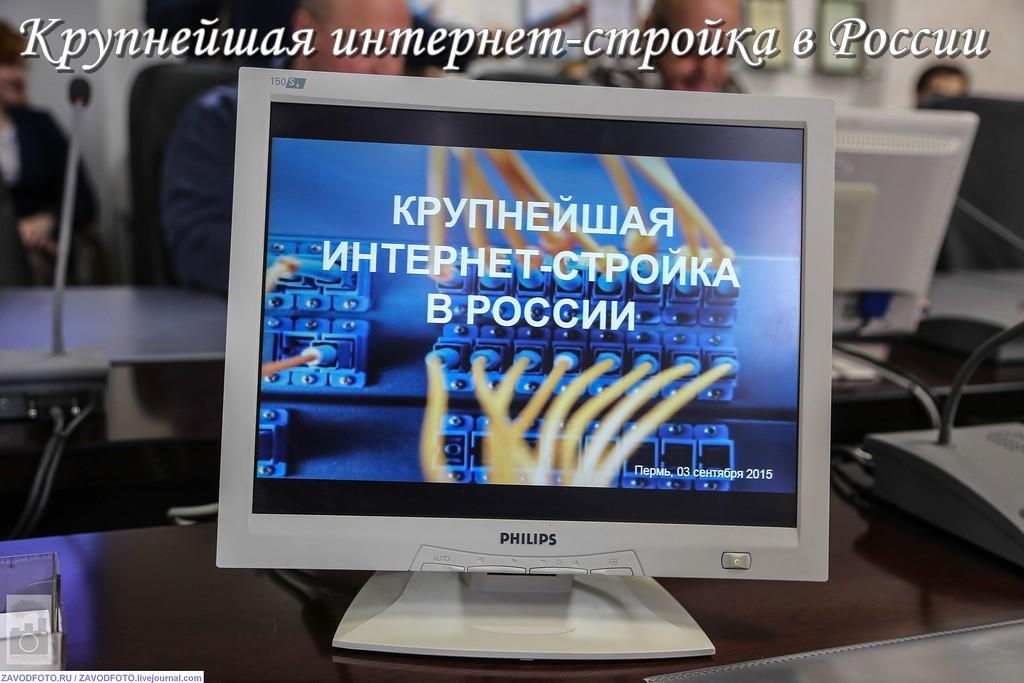 Крупнейшая интернет-стройка в России.jpg