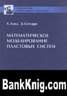 Книга Математическое моделирование пластовых систем