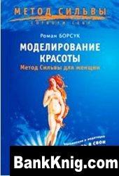 Книга Моделирование красоты. Метод Сильвы для женщин