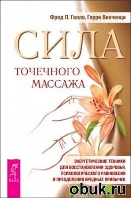 Книга Сила точечного массажа. Энергетические техники для восстановления здоровья, психологического равновесия и преодоления вредных привычек