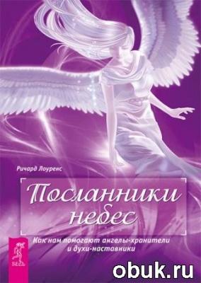 Книга Посланники небес. Как нам помогают ангелы-хранители и духи-наставники