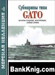 Журнал Морская Коллекция № 6 2009 Субмарины типа Gato