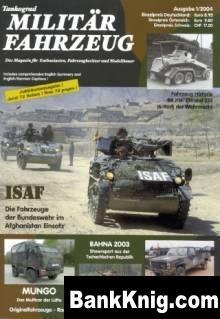 Журнал Magazine Militaerfahrzeug - 2004-01