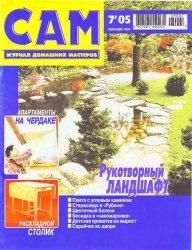 Журнал Сам. Журнал домашних мастеров №7 2005