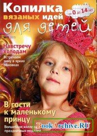 Книга Копилка вязаных идей для детей №11 2013