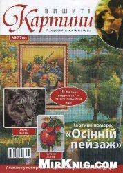 Журнал Вишиті картини №77
