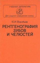 Книга Рентгенография зубов и челюстей