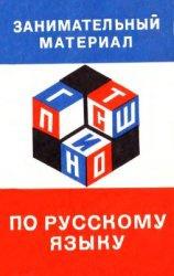 Книга Занимательный материал по русскому языку. 2-3 классы