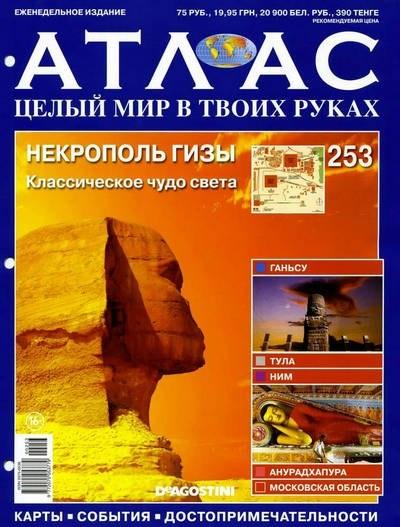 Книга Журнал: Атлас. Целый мир в твоих руках №253 (2014)