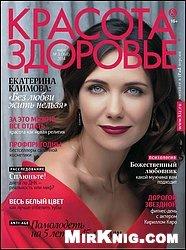 Журнал Красота & Здоровье №3 2014