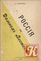 Книга Россия на Дальнем Востоке