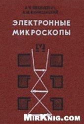 Книга Электронные микроскопы