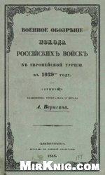 Книга Военное обозрение похода российских войск в Европейской Турции в 1829-м году