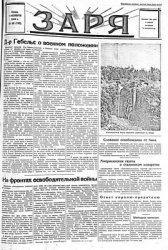Заря. 1944 г. (68 номеров)
