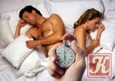 Книга Книга Преждевременная эякуляция  Как продлить секс?