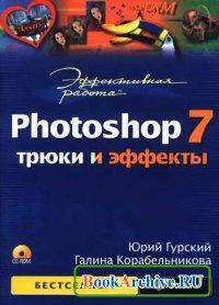 Книга Эффективная работа: Photoshop 7. Трюки и эффекты
