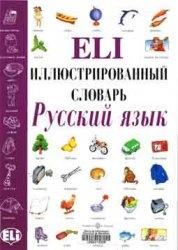 Книга Eli. Иллюстрированный словарь русского языка.