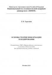 Книга Основы теории информации и кодирования