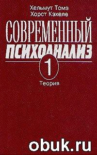 Книга Томэ X., Кэхеле X.- Современный психоанализ. Т. 1. Теория