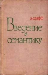 Книга Введение в семантику