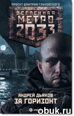 Книга Андрей Дьяков. Метро 2033. За горизонт