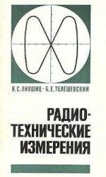 Книга Радиотехнические измерения
