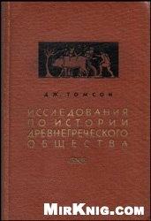 Исследования по истории древнегреческого общества. Доисторический эгейский мир