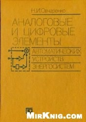 Книга Аналоговые и цифровые элементы автоматических устройств энергосистем