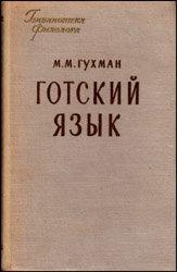 Книга Готский язык
