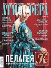 Журнал Атмосфера №6 июнь 2013