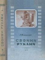 Аудиокнига Своими руками. Практическое руководство по изготовлению самодельных приборов (1953) pdf 33,11Мб