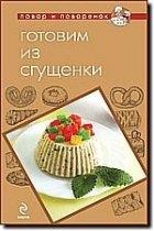 Книга Готовим из сгущенки
