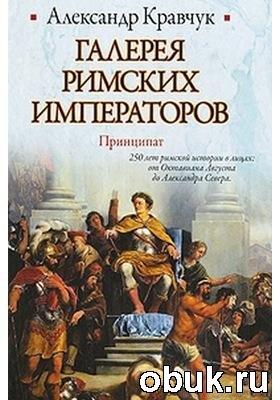 Книга Галерея римских императоров. Принципат