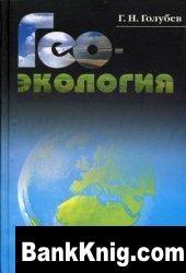 Книга Геоэкология pdf 19,4Мб