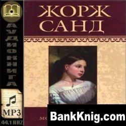 Аудиокнига Жорж Санд. Исповедь молодой девушки (аудиокнига) mp3, 128 кбит/с, 44 кгц 819,6Мб