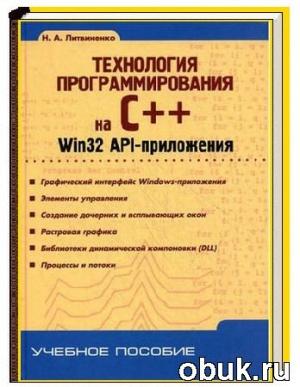 Книга Литвиненко Н.А. - Технология программирования на C++. Win32 API-приложения