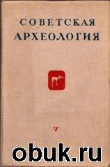 Книга Советская археология. Вып. V
