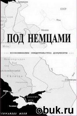 Книга Под немцами. Воспоминания, свидетельства, документы