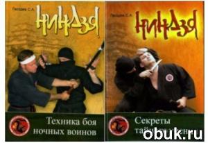 Книга Гвоздев С.А. - Ниндзя (комплект из 2-х книг)