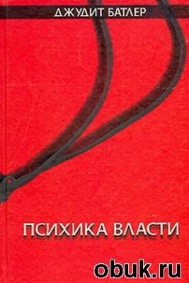 Книга Психика власти. Теории субъекции