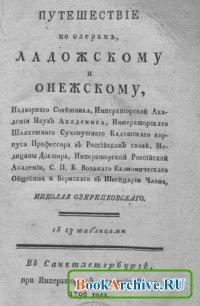 Книга Путешествiе по озерамъ Ладожскому и Онежскому.