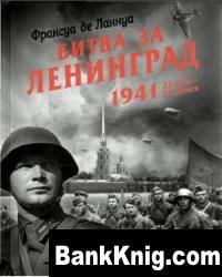 Книга Битва за Ленинград. 1941. 22 июня — 31 декабря pdf  28,4Мб