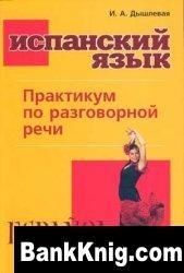 Книга Испанский язык. Практикум по разговорной речи pdf 106Мб